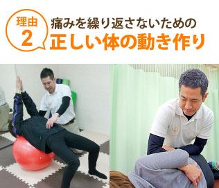 [kuniya-seikotsu.com][280]02_riyuu02