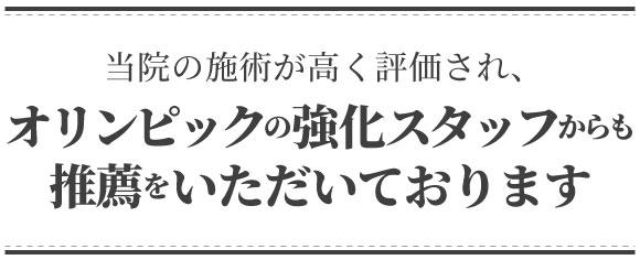 [kuniya-seikotsu.com][339]09_suisen2