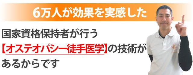 [kuniya-seikotsu.com][39]17_gijutsu_02-640×250
