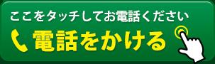 [kuniya-seikotsu.com][606]ff-sp-04-tel