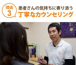 [kuniya-seikotsu.com][703]03_riyuu03