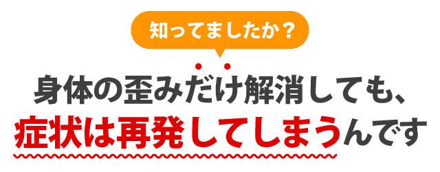 [kuniya-seikotsu.com][826]04_saihatsu-640×250