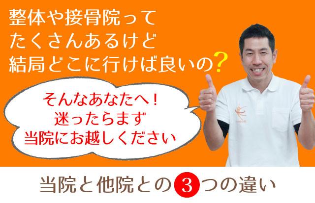 [kuniya-seikotsu.com][904]19_3tsunochigai-640×414