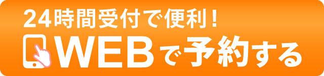 [kuniya-seikotsu.com][436]webyoyaku_02-640×150
