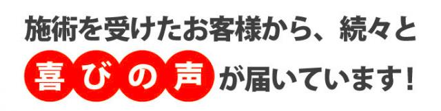[kuniya-seikotsu.com][838]3a9867380f8599af4781fa134ddc13db-640×162